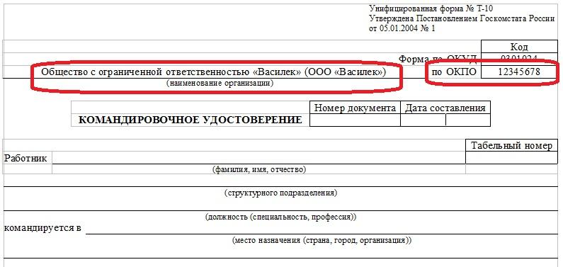 Пример заполненного командировочного удостоверения