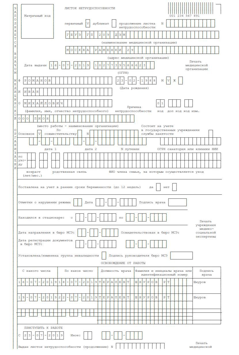 Инструкция по заполнению больничного листа в 2020 году. Образец заполнения