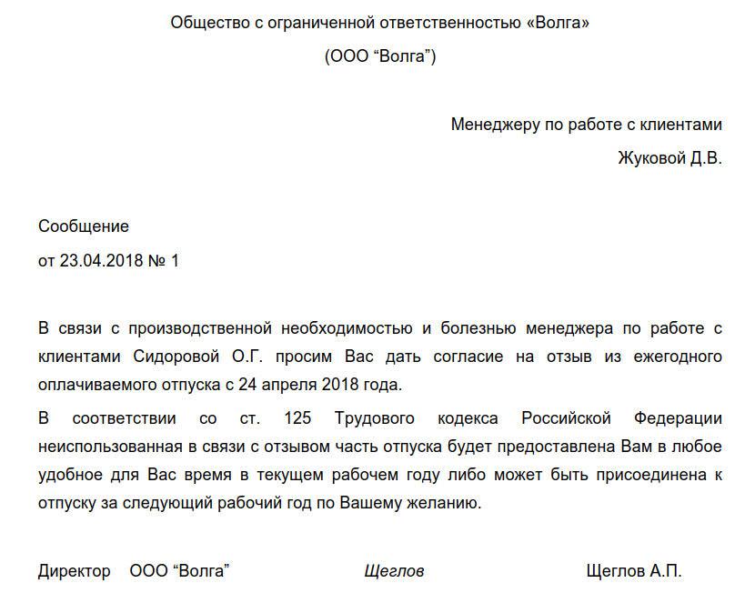 Образец заявления на отзыв с отпуска nebrosunclynuna's blog.