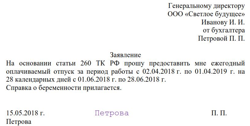 Список товаров подлежащих замене на срок ремонта