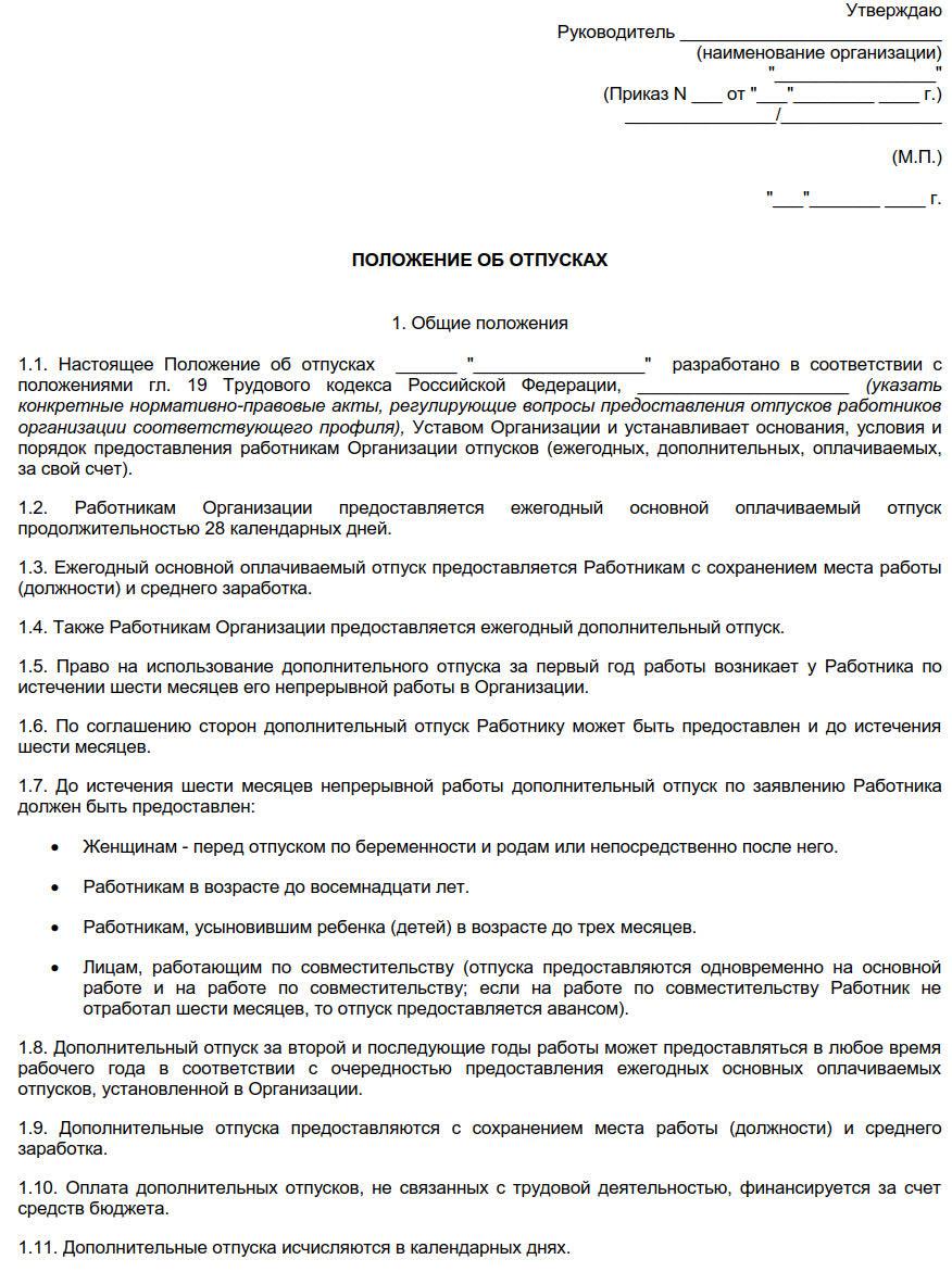 Изображение - Положение о дополнительных отпусках polozgenie-ob-otpuskax-1