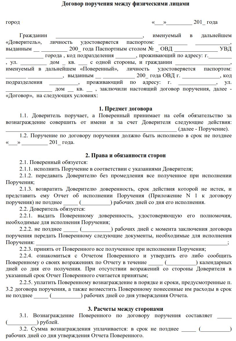 Образцы договоров [doc rtf] все для студента.