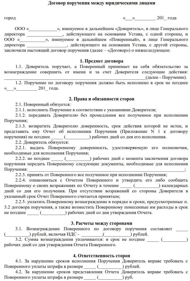Временная регистрация в муниципальной квартире г химки