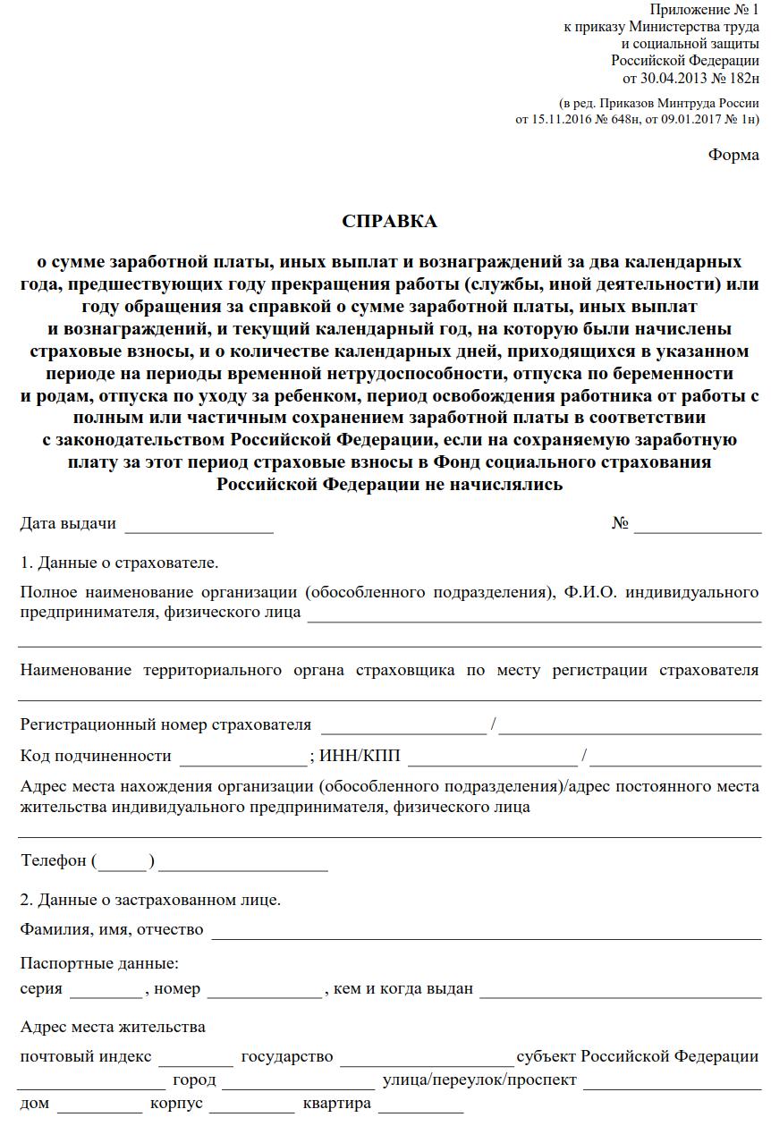 Какие документы при приеме на работу