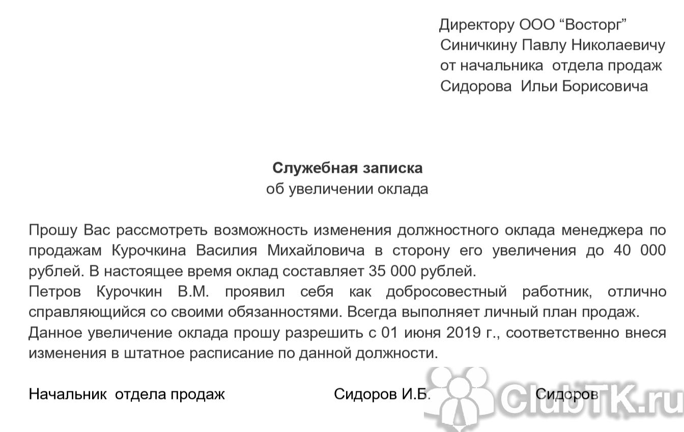 Заявление о дополнении заявленых требований