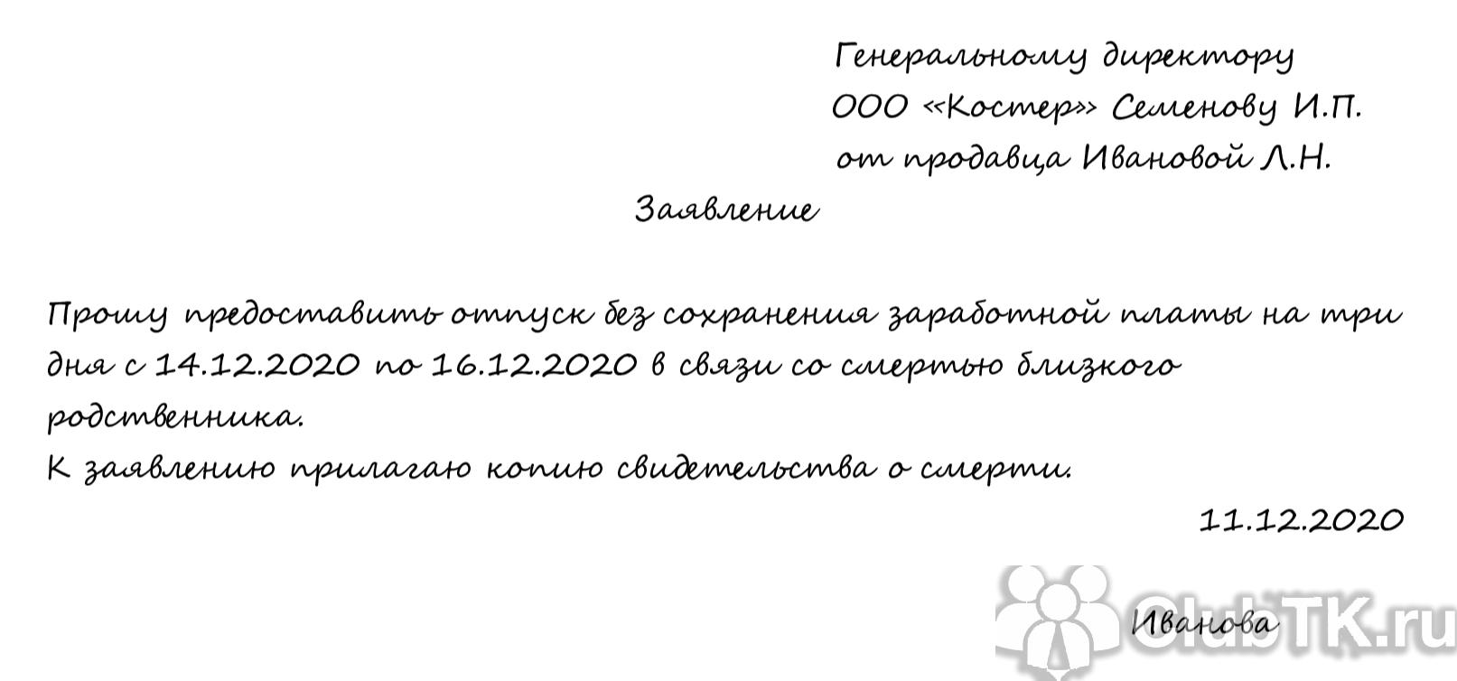 Заявление на три дня на похороны по Трудовому кодексу
