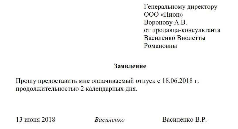 Отпуск при срочном трудовом договоре купить 2ндфл с подтверждением в москве для фмс