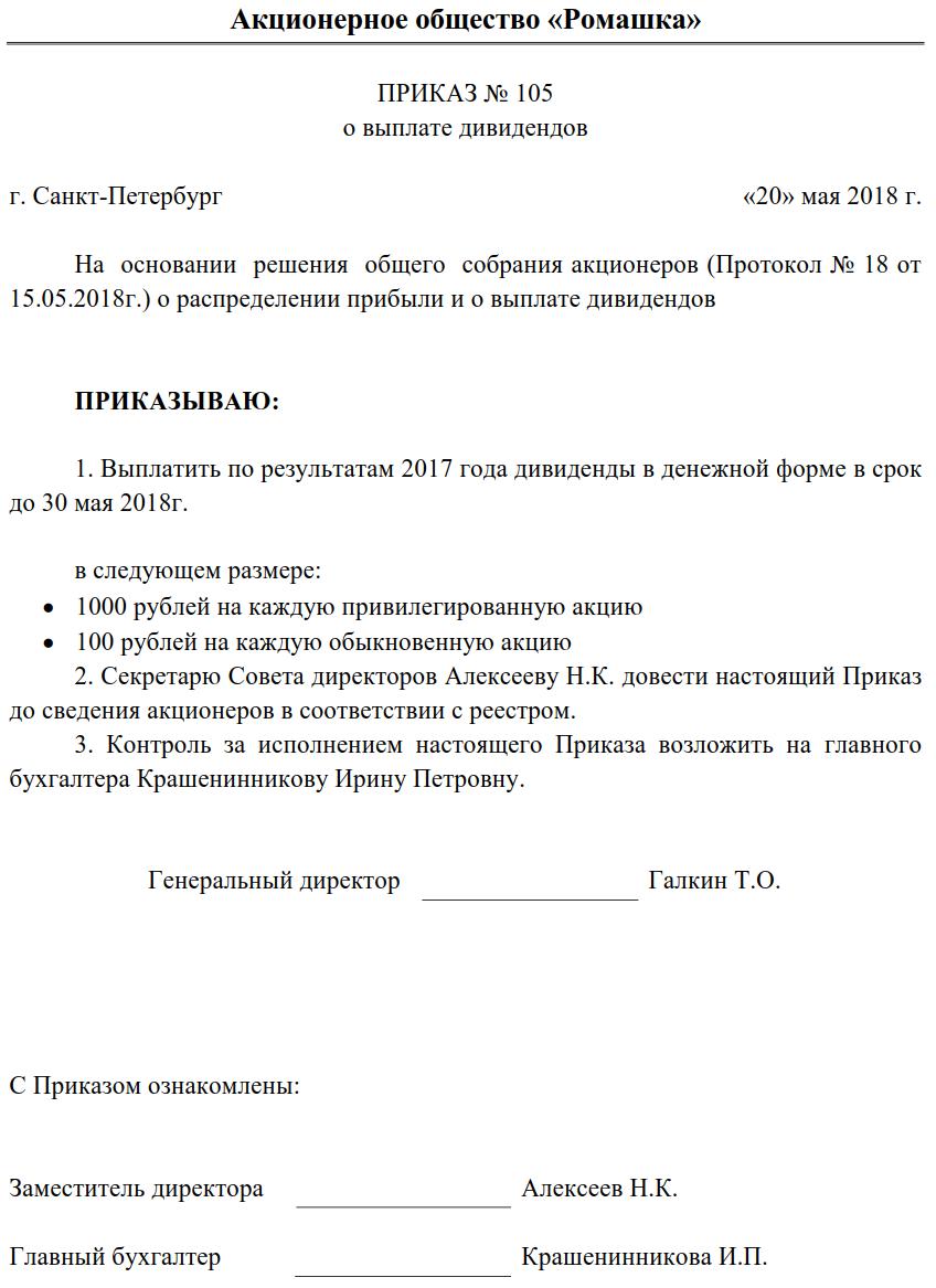 Соглашение об уступке права требования образец