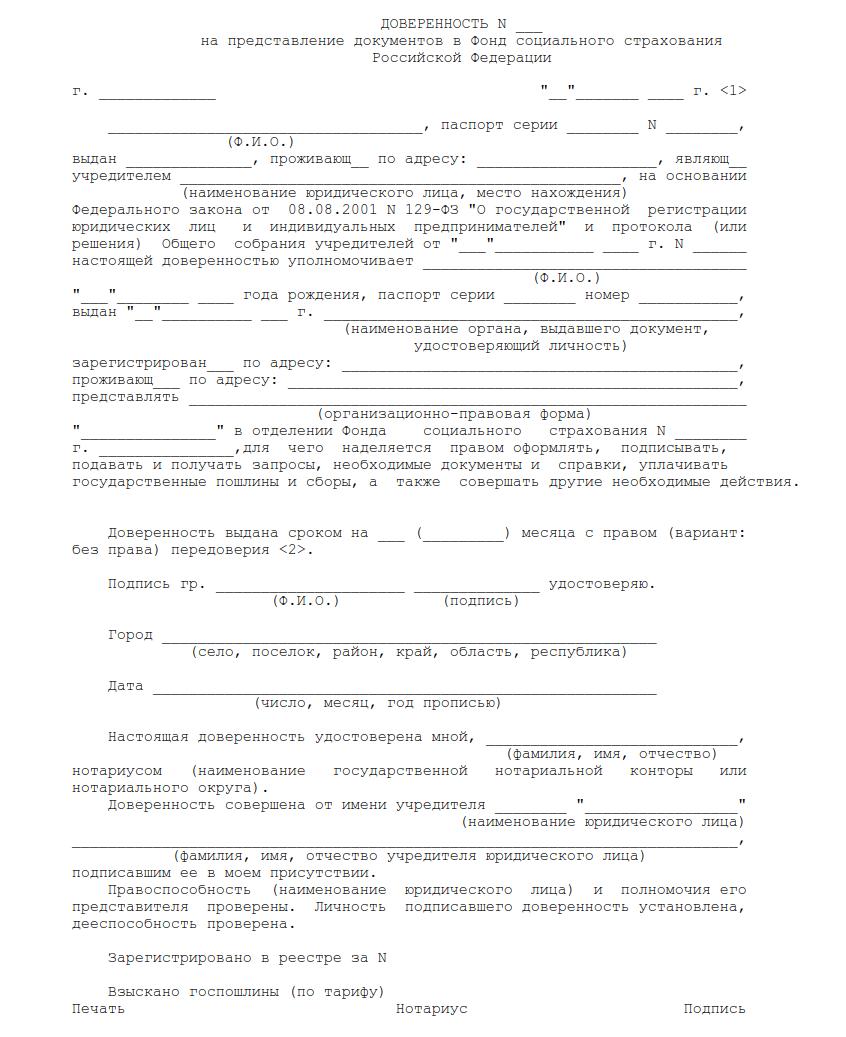 Сдача электронной отчетности в фсс через уполномоченного представителя что за форма 3 декларации ндфл