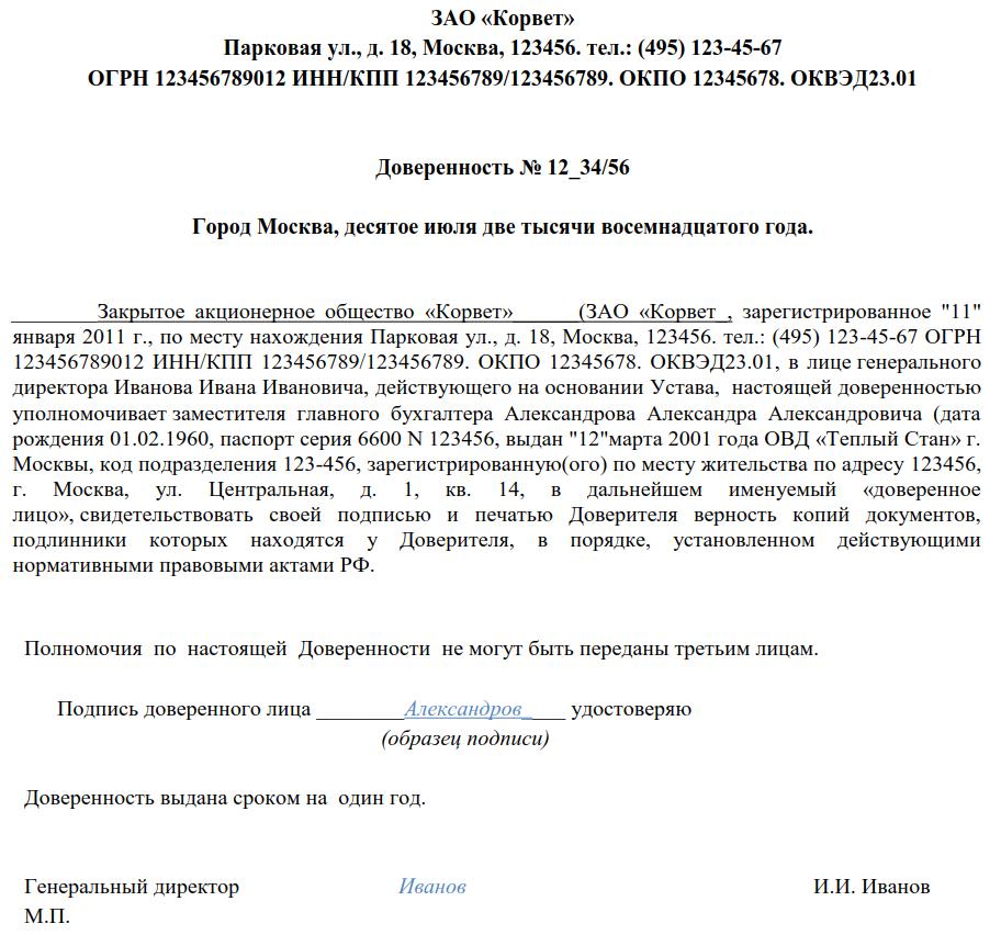 Доверенность на подписание первичных документов ооо газпром образец