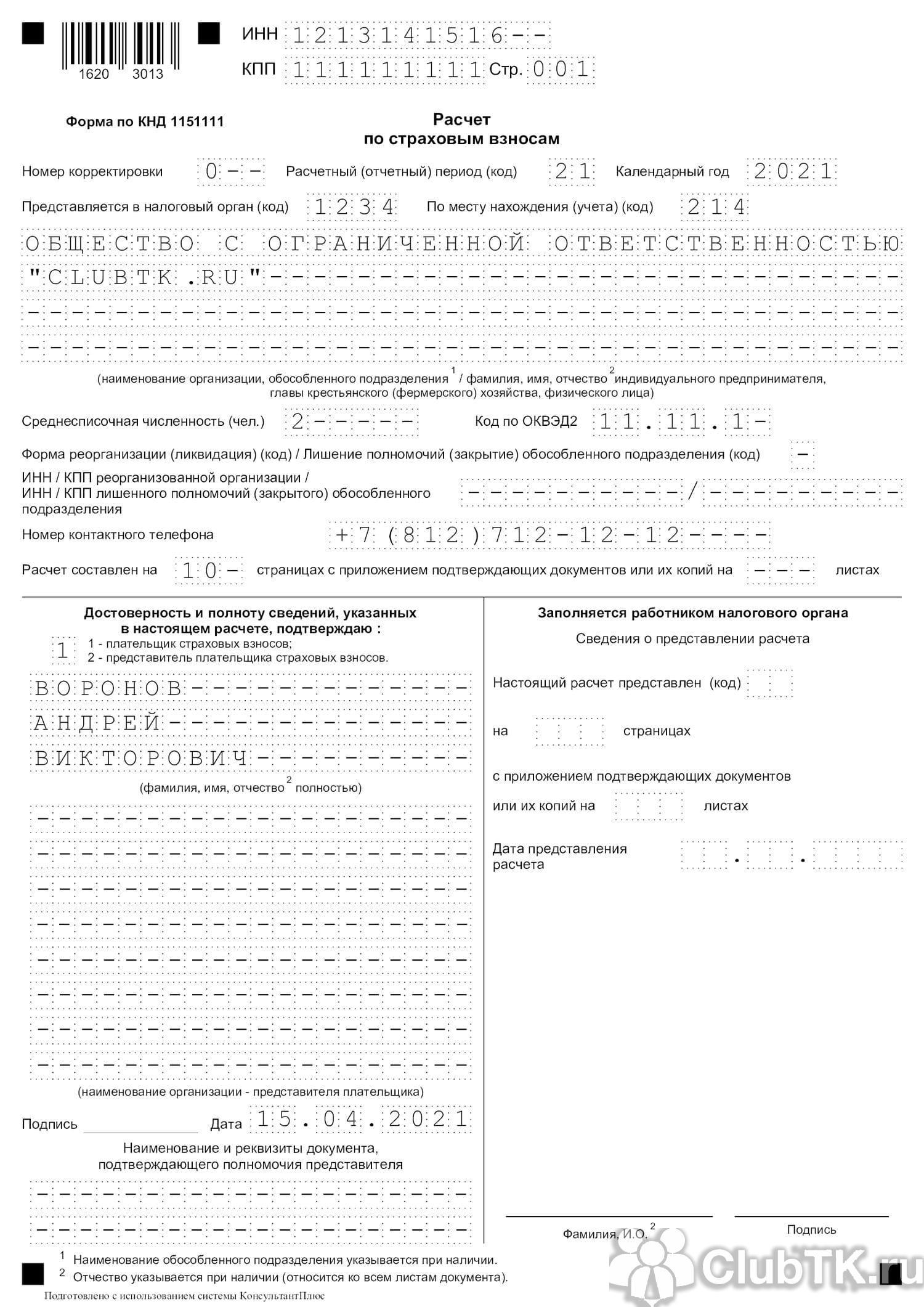 Образец заполнения новой формы РСВ за 1 квартал 2021 г.