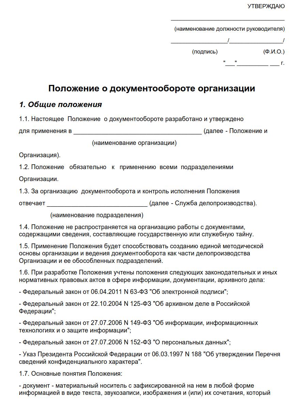 Положение по регистрации договоров в строительной организацииобразец