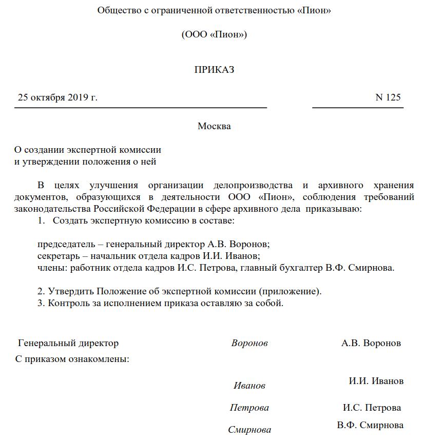 Требования к оформлению документов о регистрации ооо фирма по бухгалтерскому обслуживанию что это