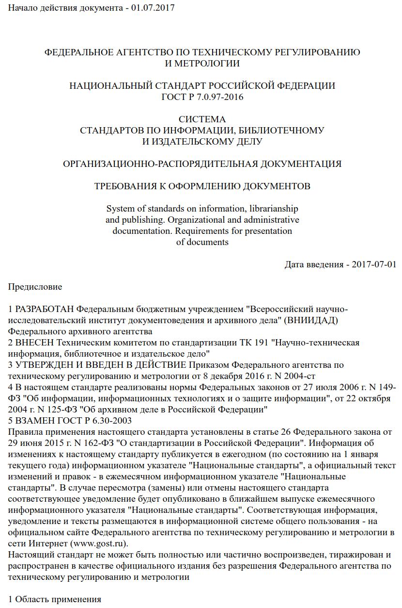 Требования к оформлению документов по регистрации ооо интернет магазин евроопт бухгалтерия