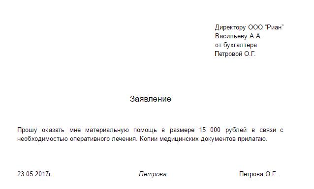 Электронный адрес мвд рф для жалоб москва