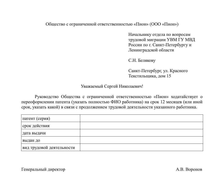Как сделать патент гражданину украины фото 799