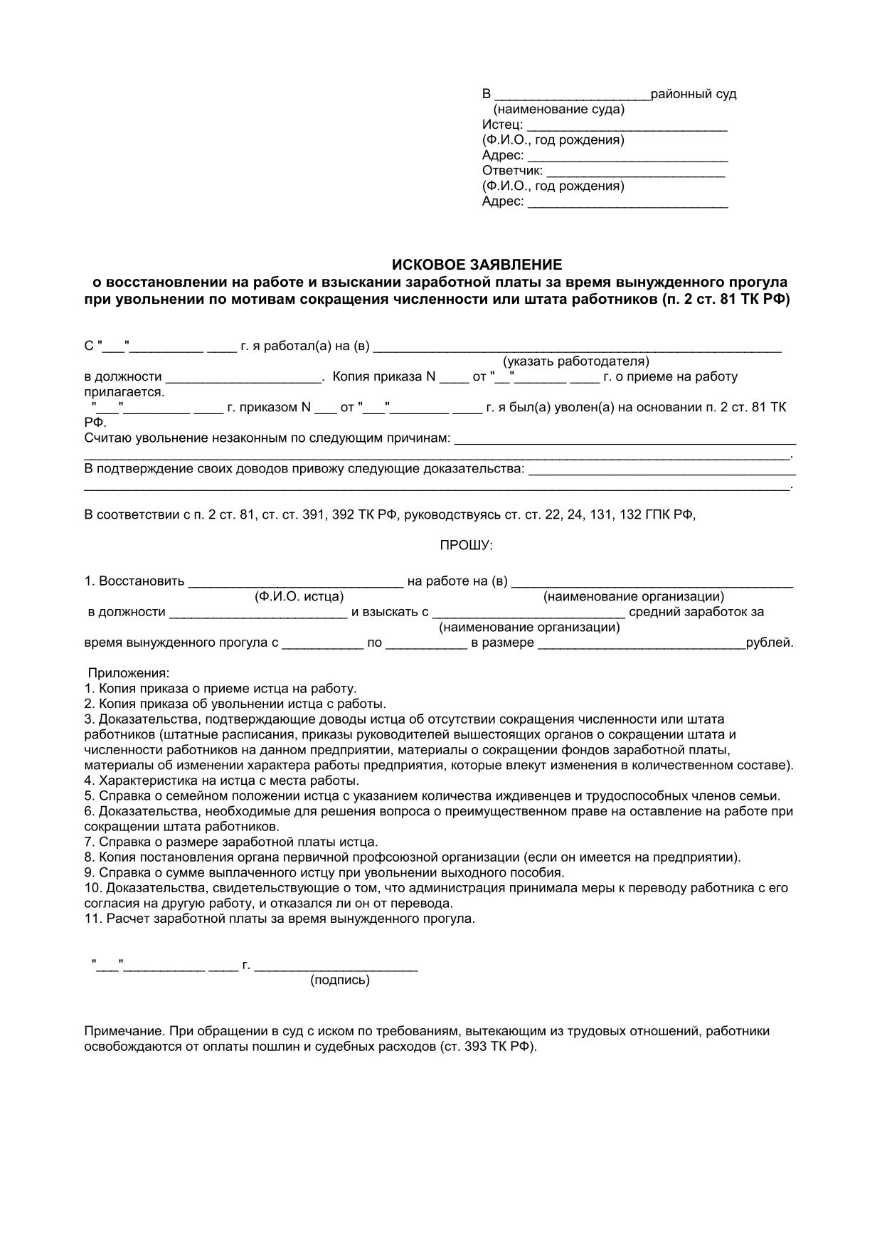 иск о незаконном увольнении иск