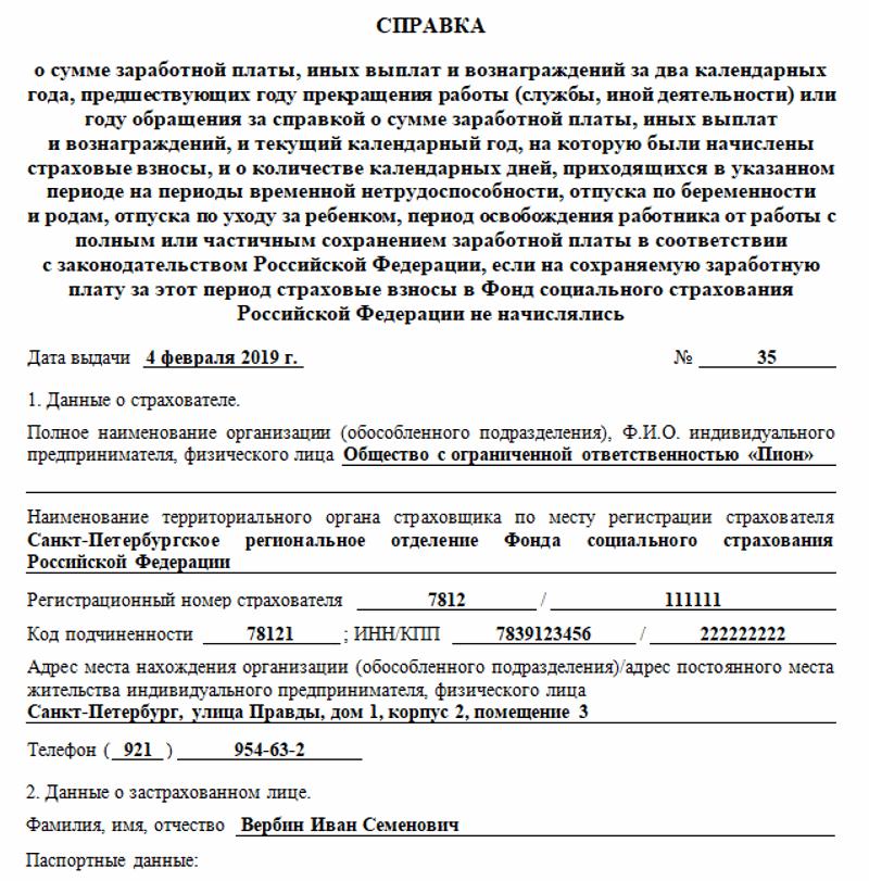 Справка из бухгалтерии для центра занятости бланк заявления о государственной регистрации прекращения ип
