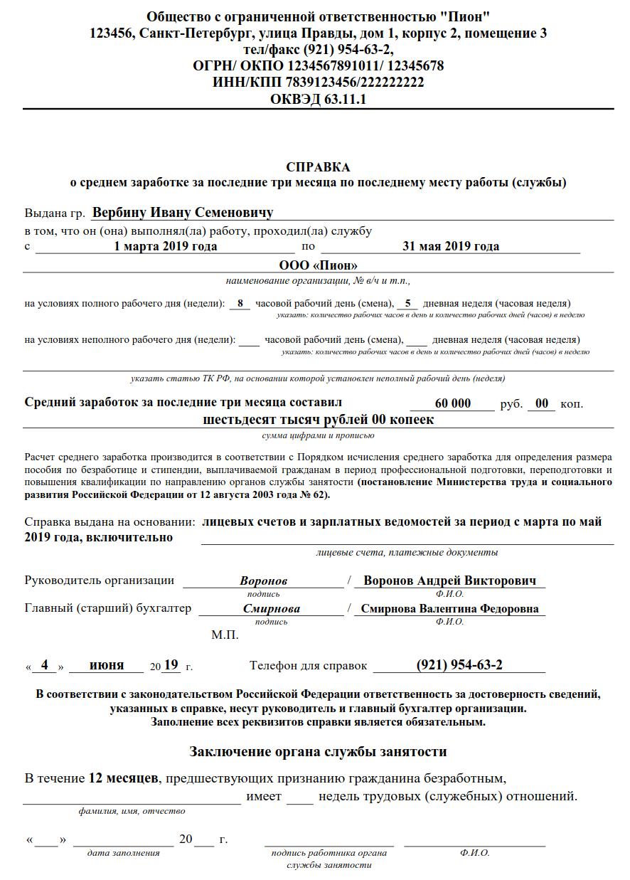 Пособие по безработице документы