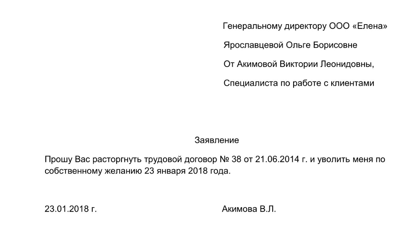 Образец заявлегия на уаольнения по с4м4йным обстоятельствам