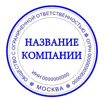 Регистрация печати ооо в реестре признак налогоплательщика в декларации 3 ндфл за 2019