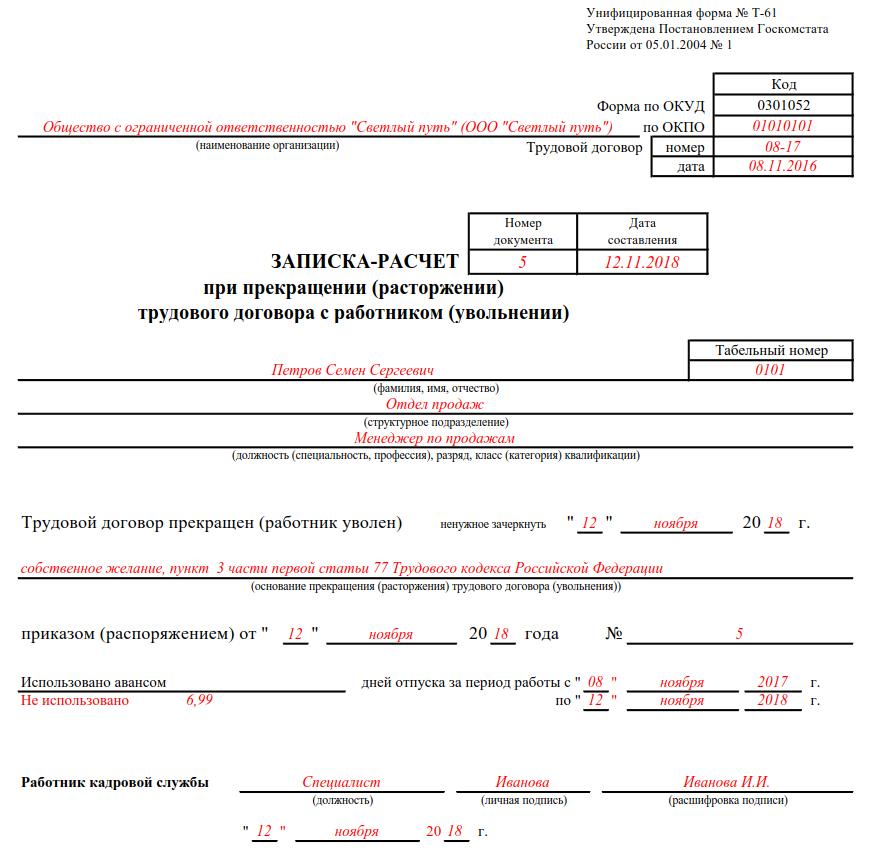 Изображение - Как рассчитать записку-расчет при увольнении в 2019 году zapiska-zapolnennaya-2