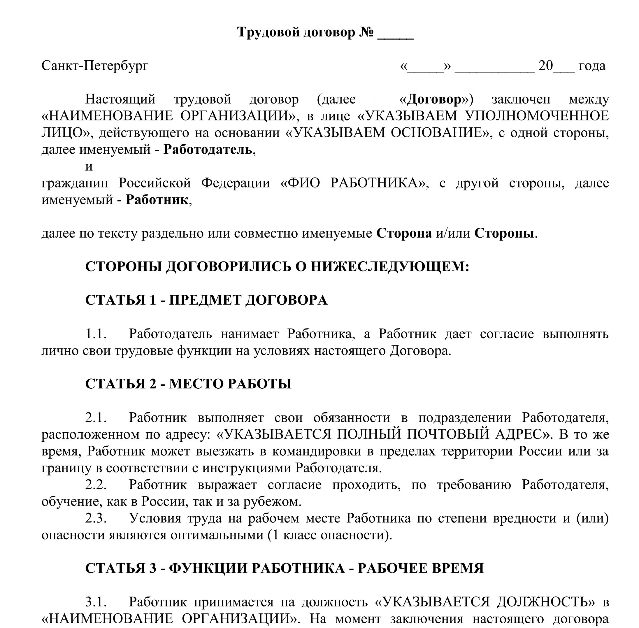 trudovoj-dogovor-sovmestitel-01.png