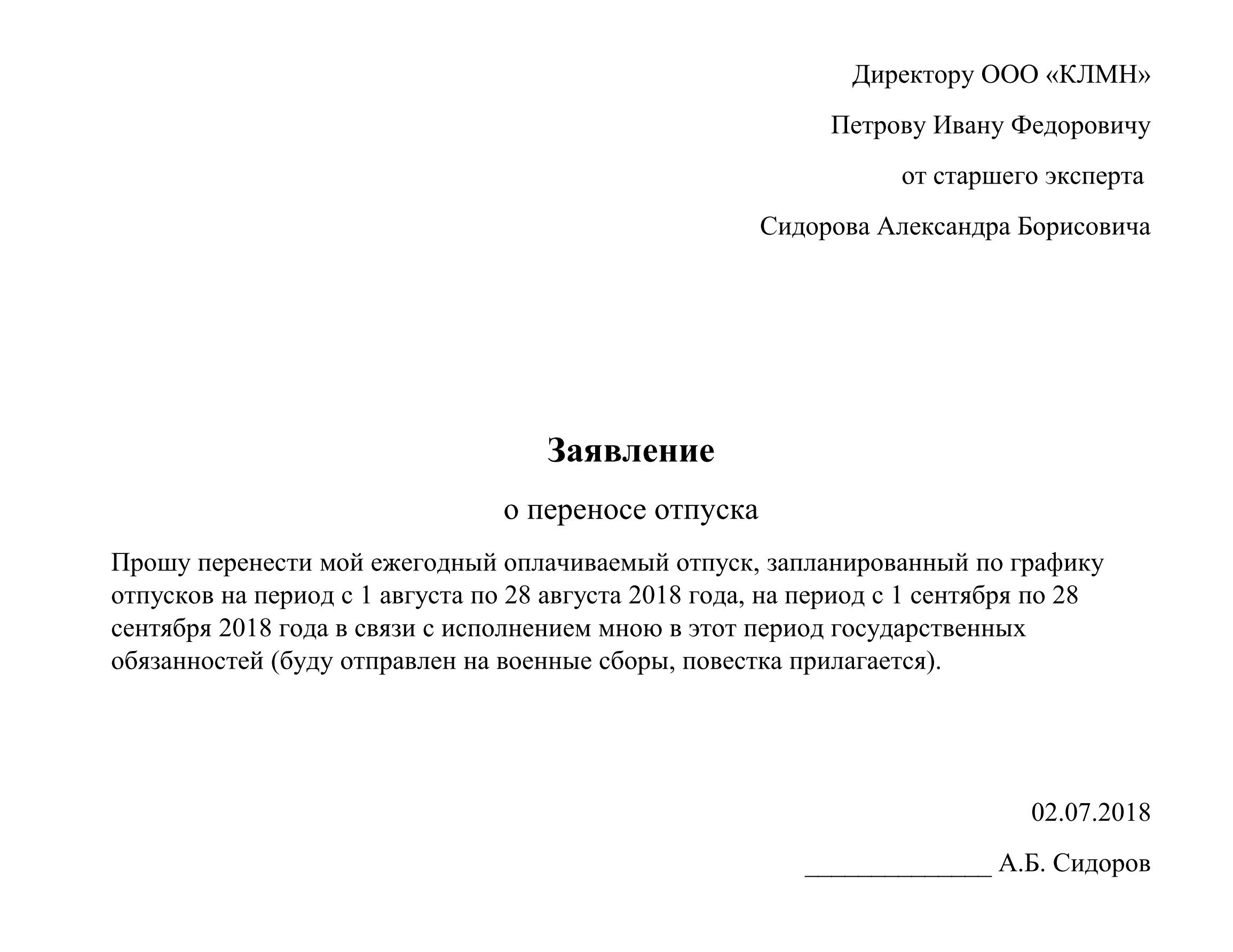 Изображение - Заявление на перенос отпуска zayavleniye-o-perenose-otpuska-01