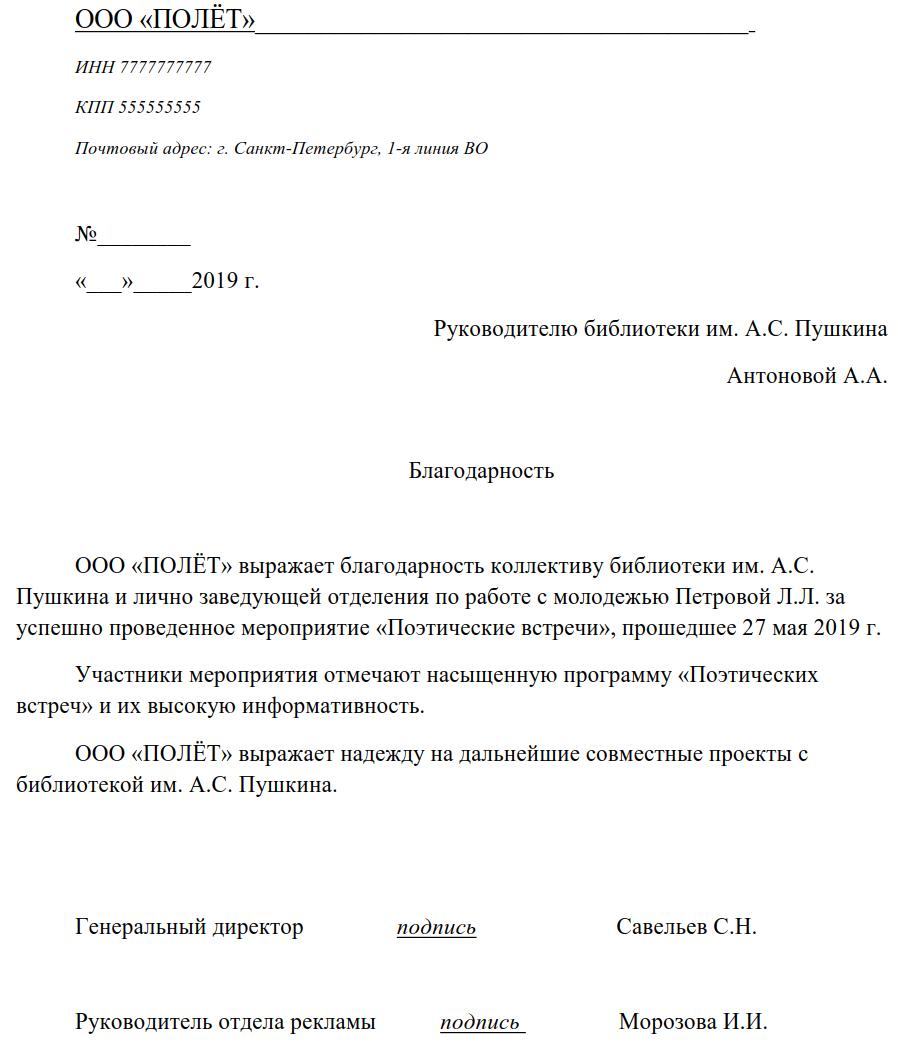 Отправить письмо жириновскому по электронной почте