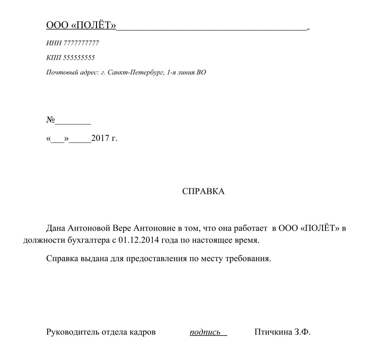 Справку из банка Прудовой проезд банк российский капитал справка о доходах по форме банка