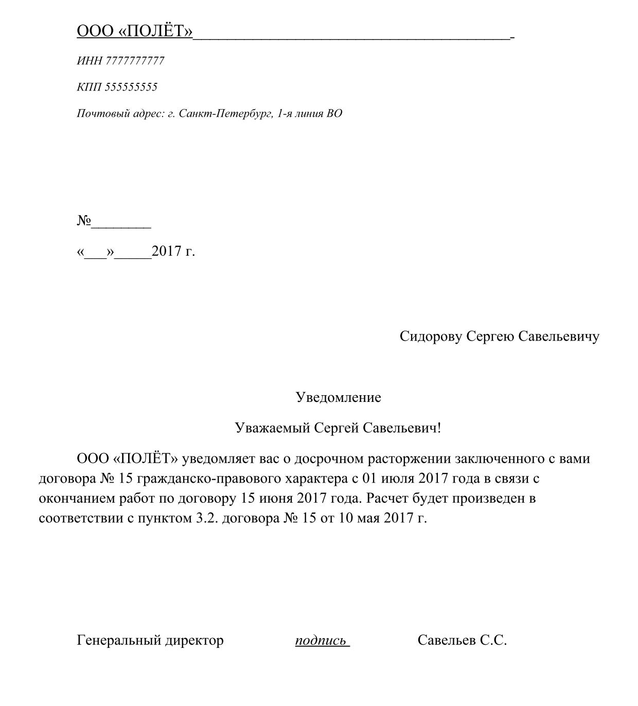 Трудовой договор для фмс в москве Адмирала Лазарева улица ндфл вычет