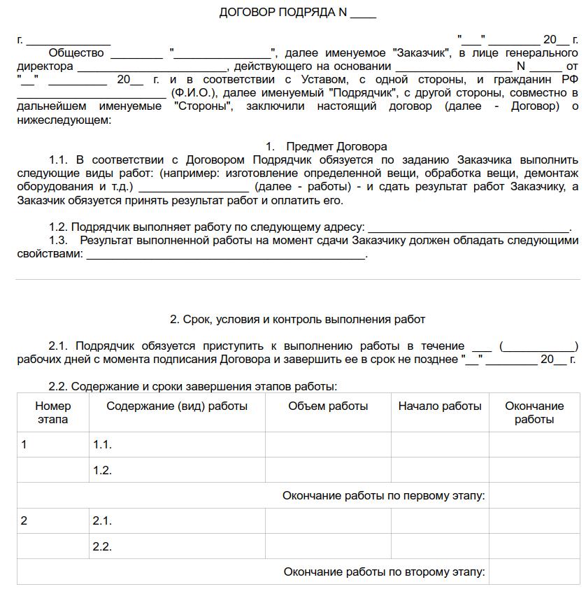 Должностная инструкция директора системного администратора 2019