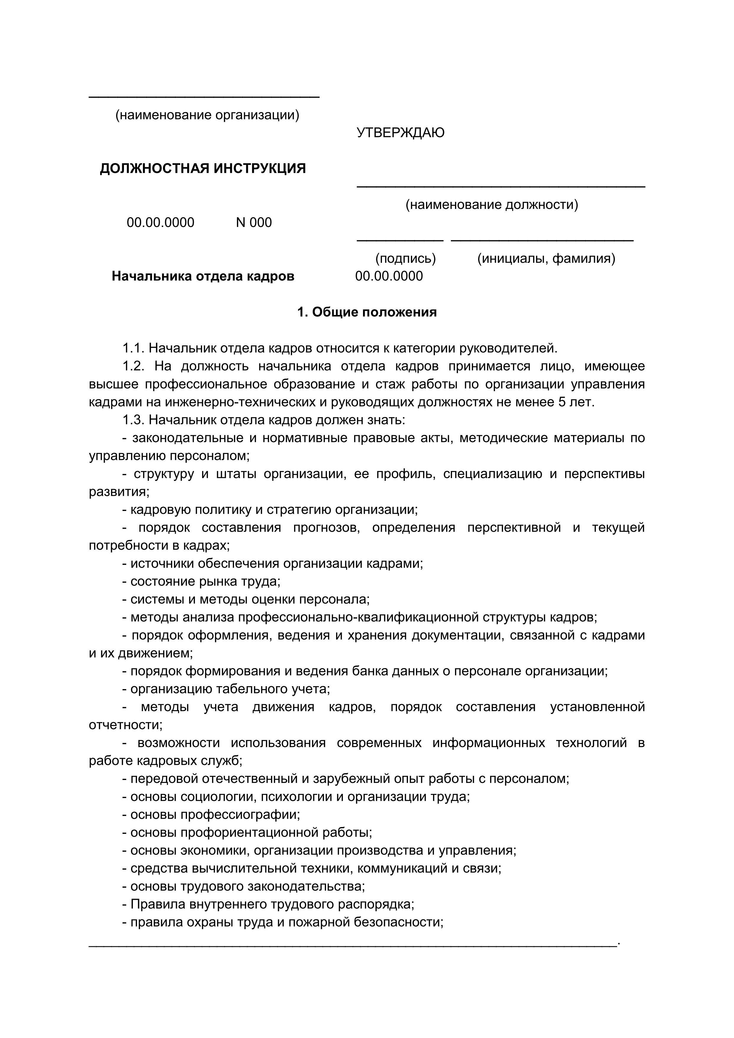 Образец должностных инструкций начальника отдела кадров