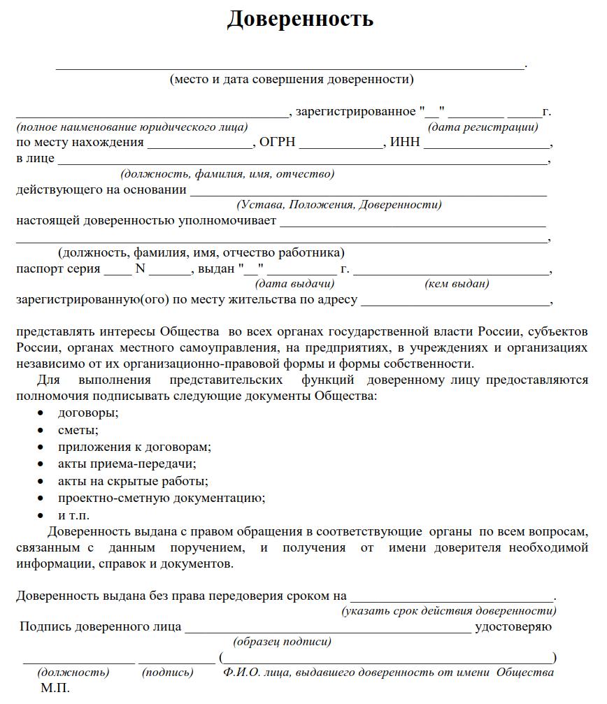 Образец доверенности на право подписи первичных документов уполномоченным лицом