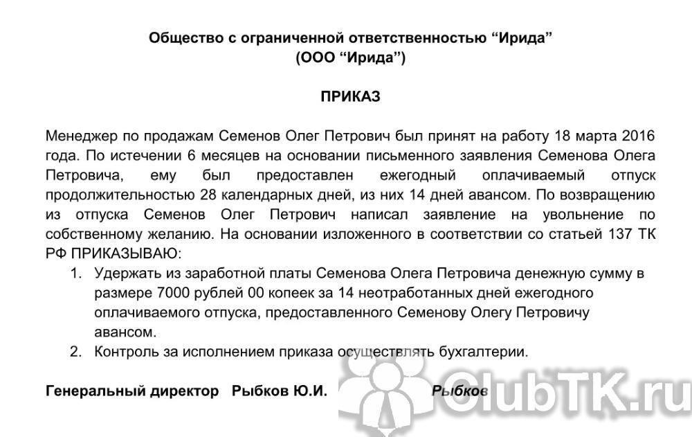образец приказа на увольнение с удержанием отпускных