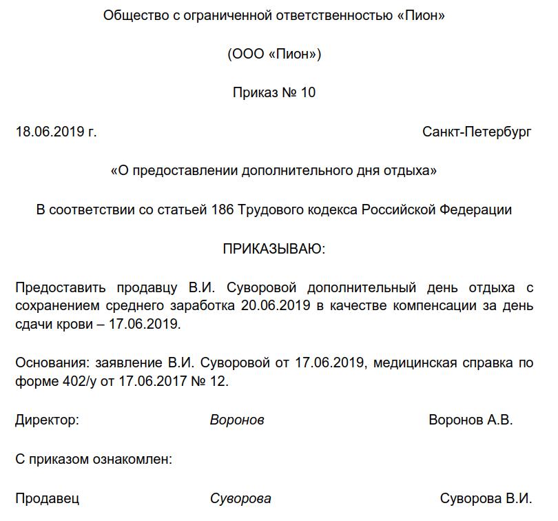 Образец приказа индивидуального предпринимателя о сокращении работника при отсутствии вакансий