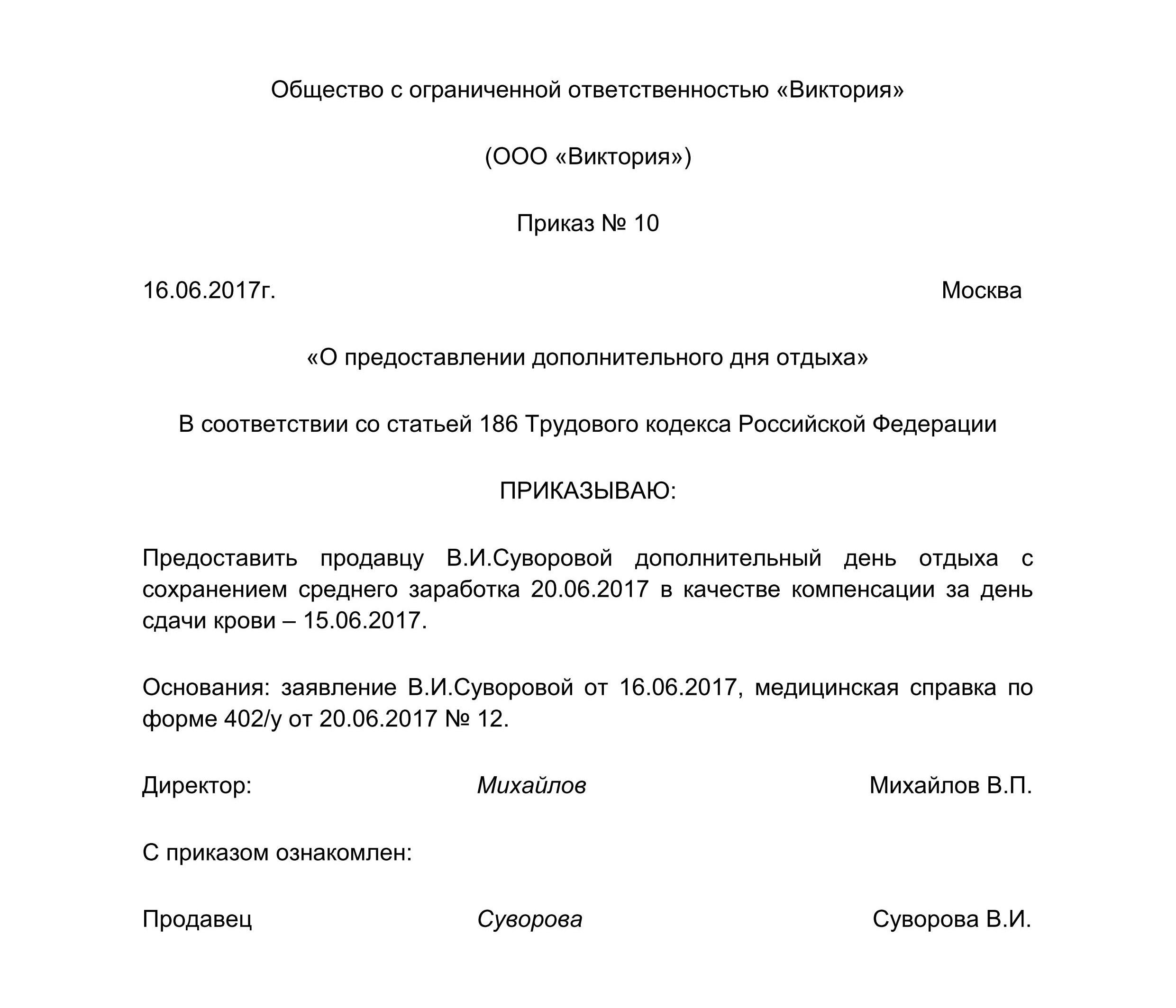 Инструкция утвержденная приказом фапси от 29 января 2003 г 12