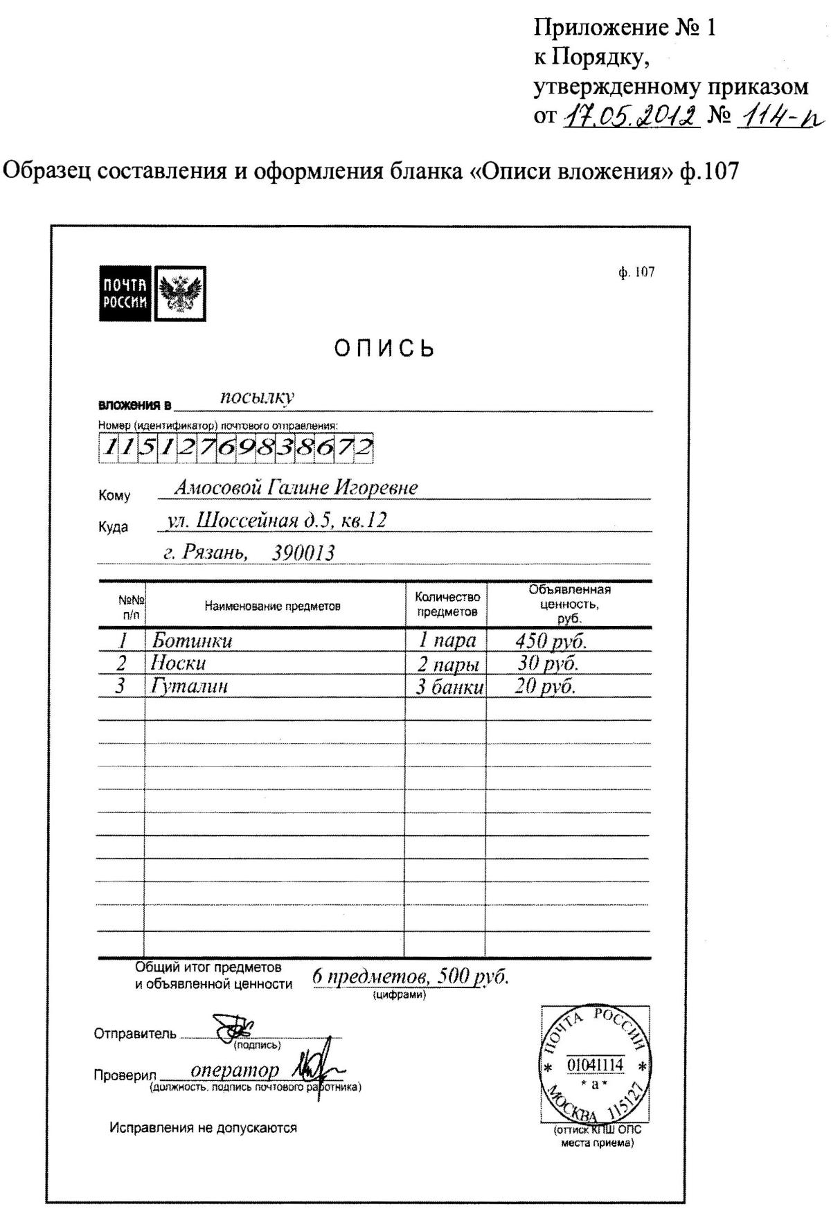 Почта россии форма 107 [PUNIQRANDLINE-(au-dating-names.txt) 64