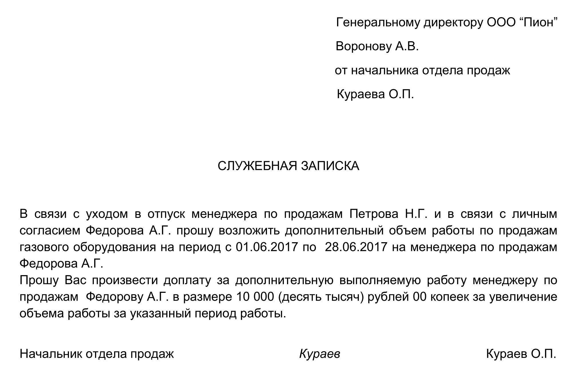 Распоряжение о надбавке ежемесячной делопроизводителю за увеличения объема