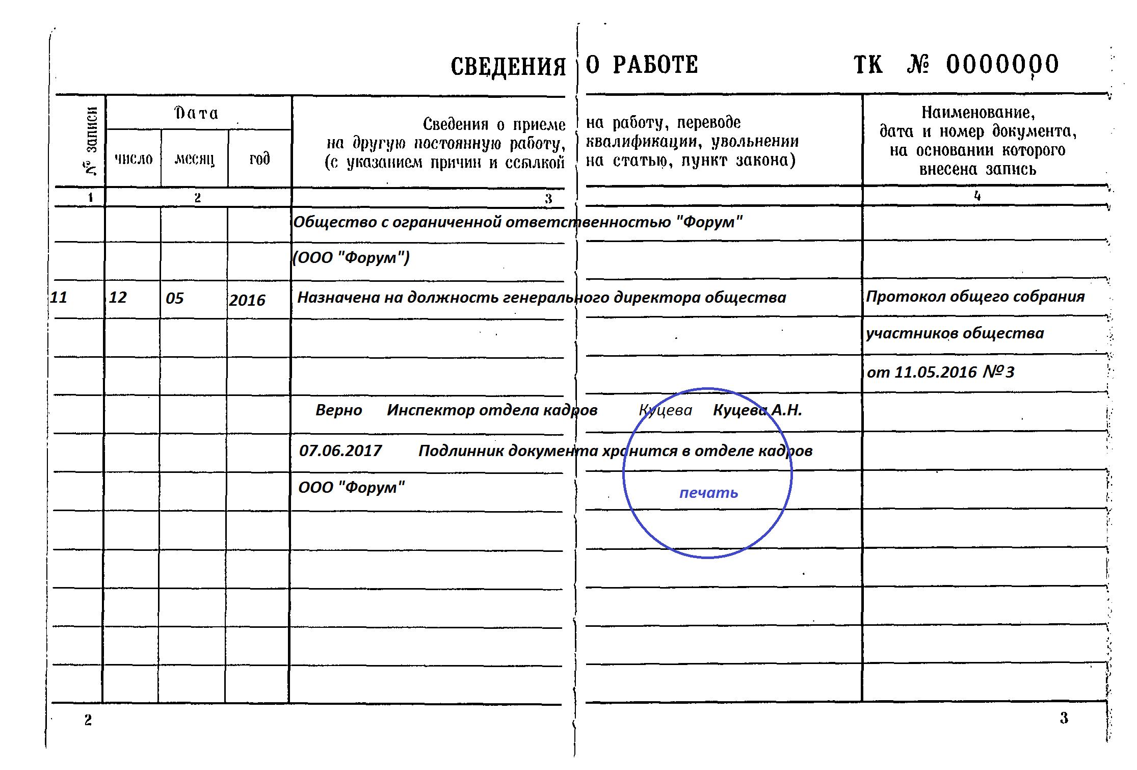 Кто поможет купить запись в трудовую книжку украины купить пакет документов для ипотеки с подтверждением
