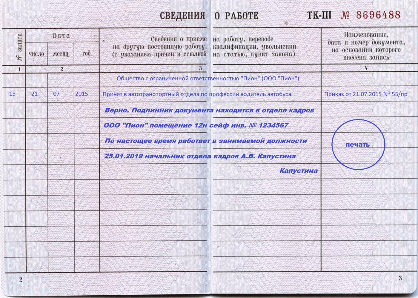 Как заменить инн при смене фамилии документы 2019