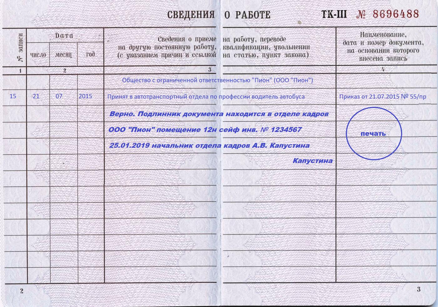 Калькулятор расчет среднего заработка для компенсации при увольнении в 2019 году