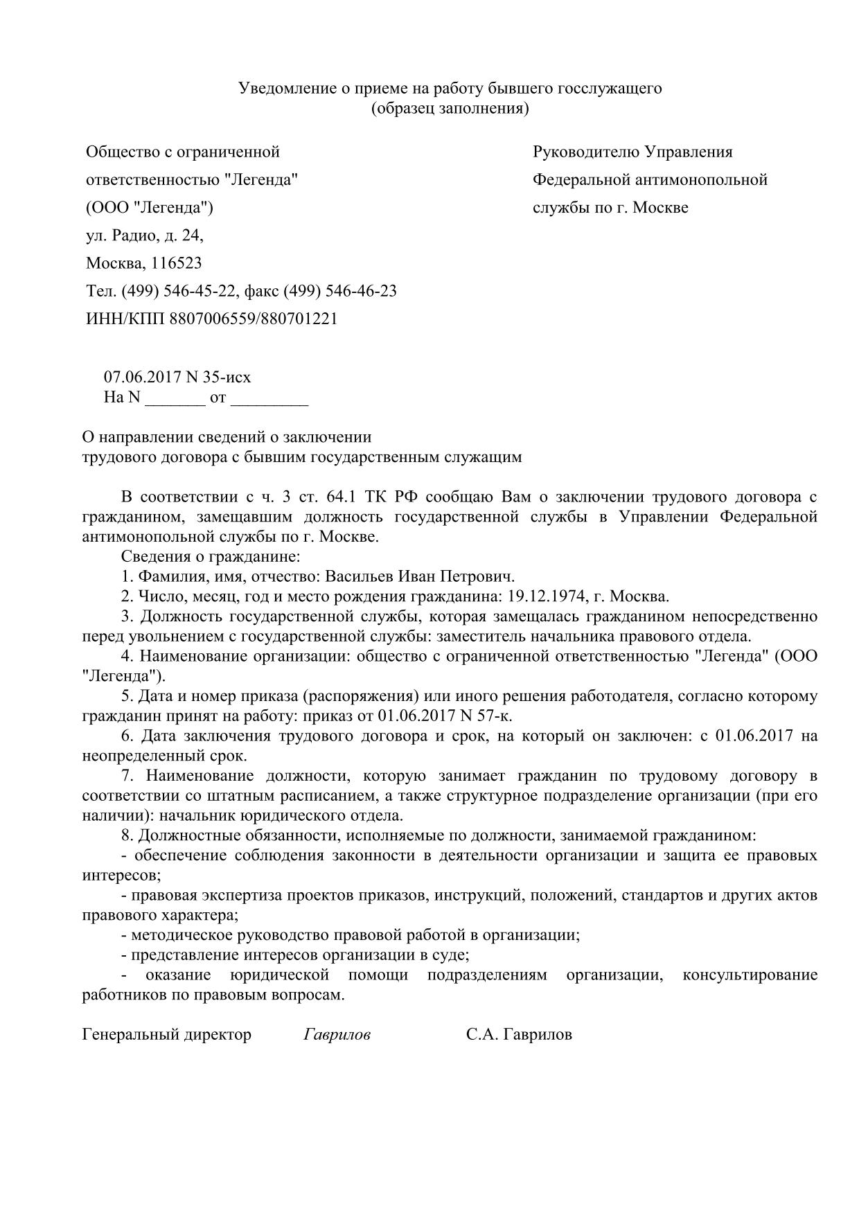 Изображение - Ограничение на трудоустройство после увольнения с гражданской службы uvedomlenie-o-prieme-na-rabotu-biv6ego-gossluja6-01