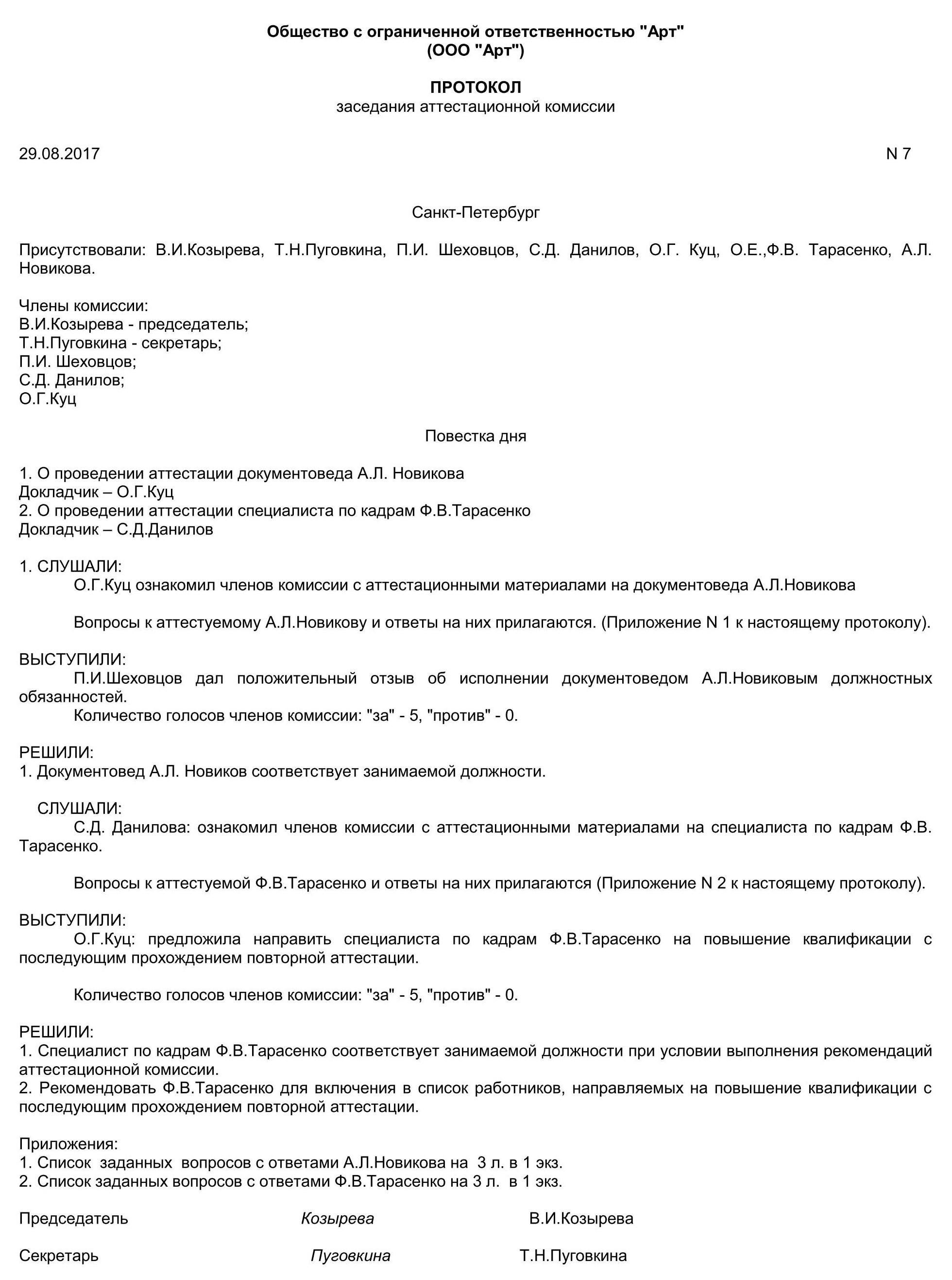 Протокол Инвентаризационной Комиссии образец