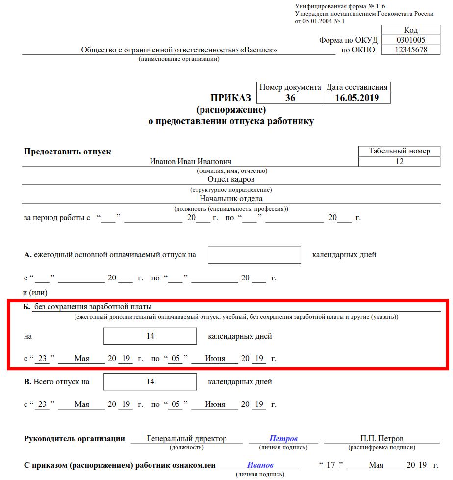 Образец приказа на предоставление работнику стандартного налогового вычета на детей