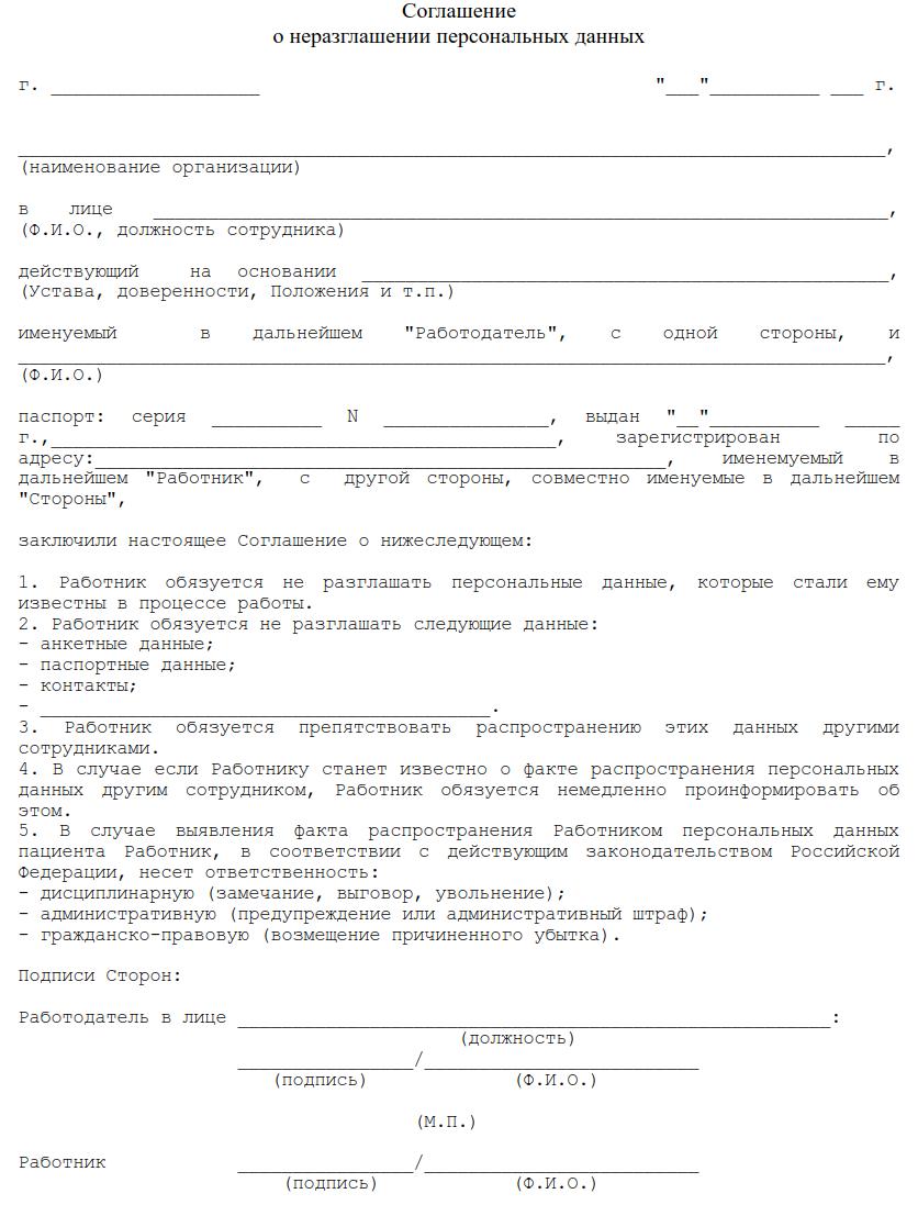 Расписки о неразглашении паспортных данных