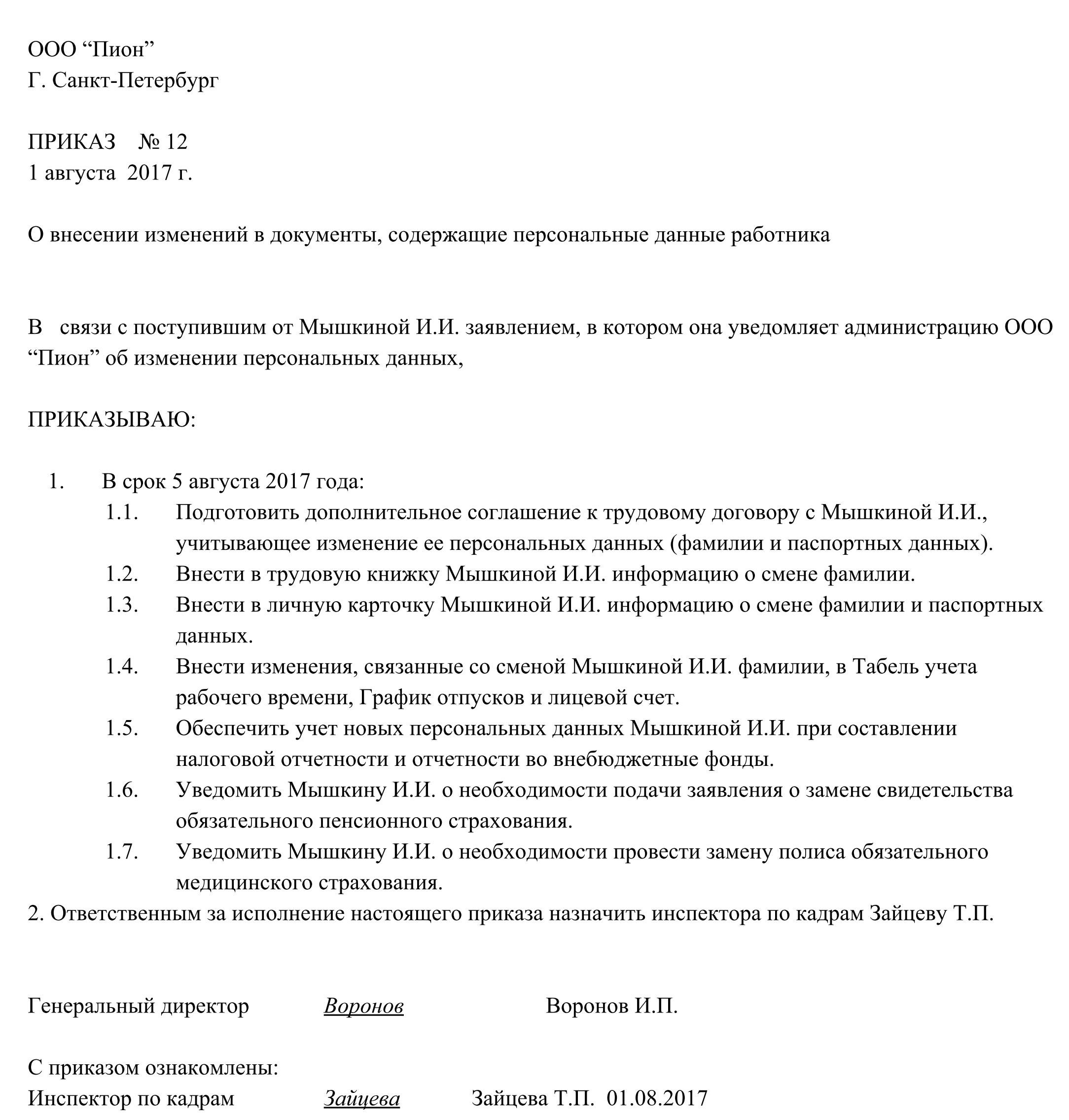 Образец приказа о персональных данных работников Скачать   fls 2137 prikaz izm persdannykh 2 png