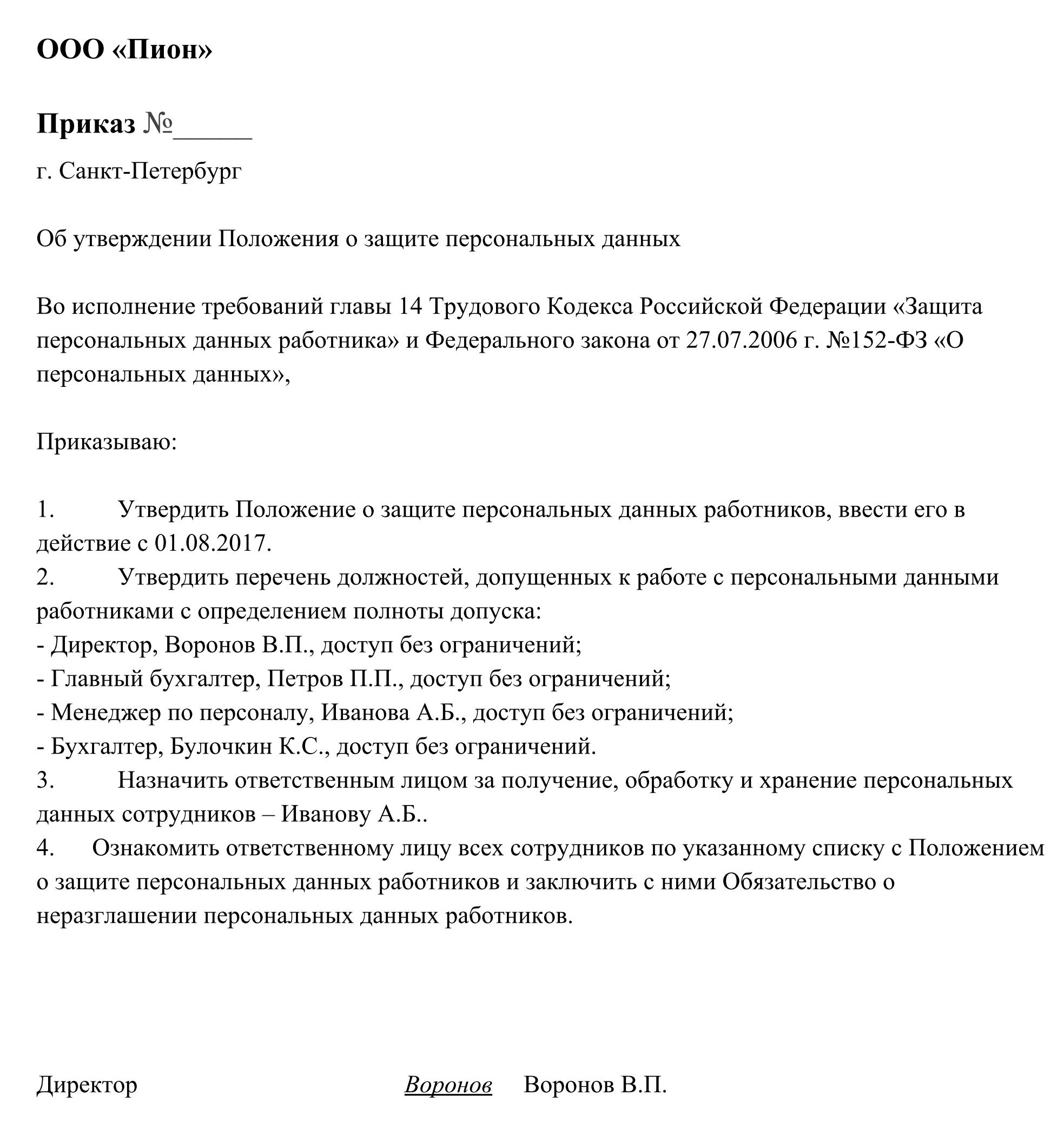 Образец приказа положения о защите персанальных данных