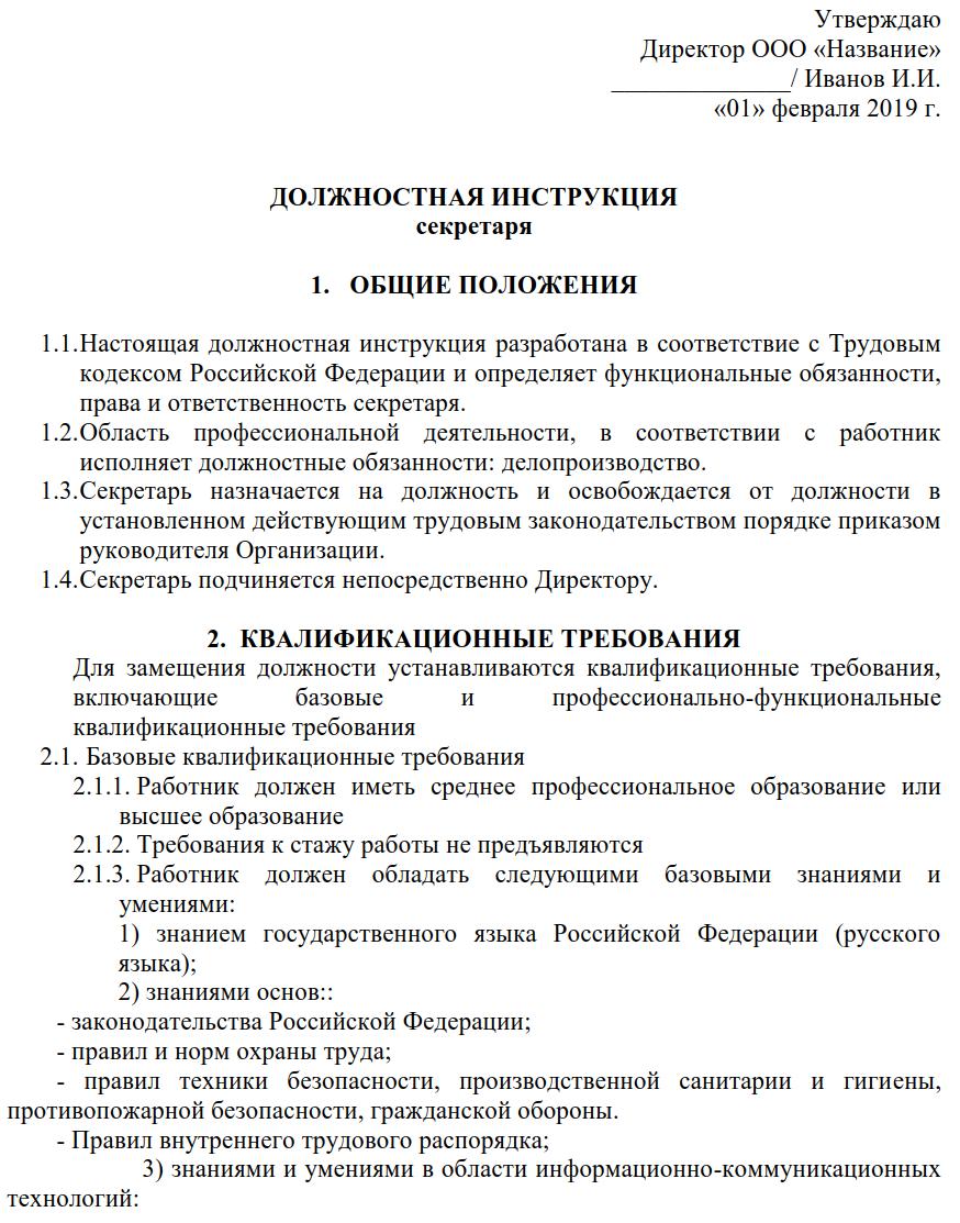 Программы для отделов кадров