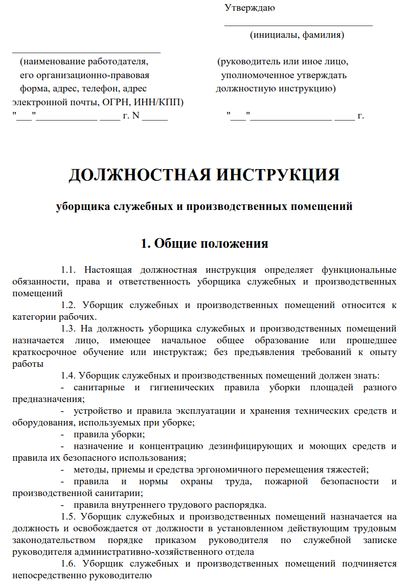 dolzhnostnaya-instruktsiya-uborshchika-sluzhebnykh-i-proizvodstvennykh-pomeshcheny-1.png